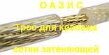 Трос латунированный в ПВХ оплетке 2,5мм диаметр - длинна 10м или 15м или 20м для крепежа сетки затеняющей., фото 7