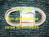 Трос латунированный в ПВХ оплетке 2,5мм диаметр - длинна 10м или 15м или 20м для крепежа сетки затеняющей., фото 4