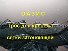 Трос латунированный в ПВХ оплетке 2,5мм диаметр - длинна 10м или 15м или 20м для крепежа сетки затеняющей.