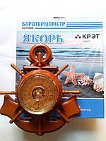 Барометр с термометром Якорь , оригинал, производство Россия