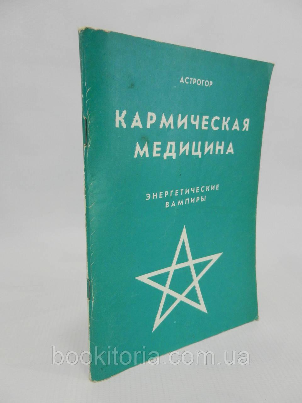 Астрогор. Кармическая медицина. Кн. 1. (б/у).