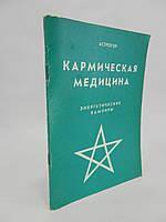 Астрогор. Кармическая медицина. Кн. 1. (б/у)., фото 1