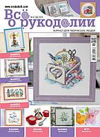 "Журнал ""Все о рукоделии №61 (№6/2018)"", фото 1"