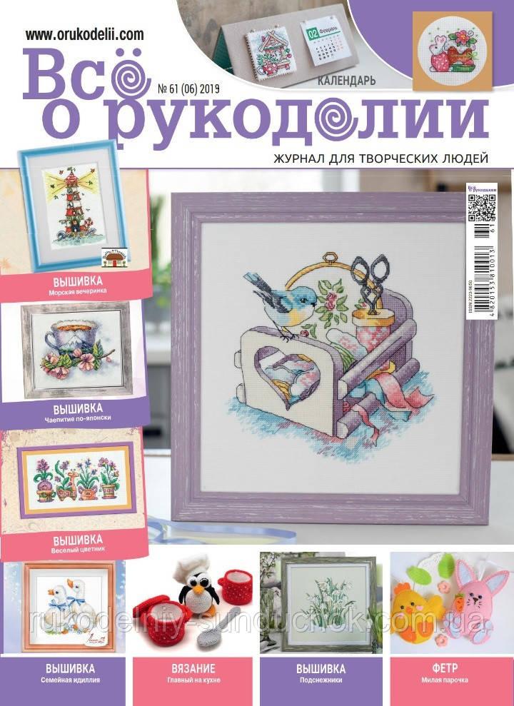 """Журнал """"Все о рукоделии №61 (№6/2018)"""""""