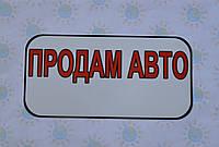 Наклейка на авто Продам