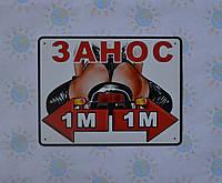 Наклейка на авто Занос 1 м