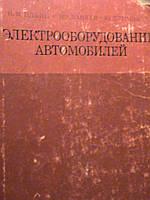 Ильин Н.М. Электрооборудование автомобилей. Учебник для автотранспортных техникумов. М., 1978.