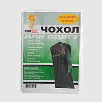 Чехол для хранения одежды белый со змейкой 60х90 см