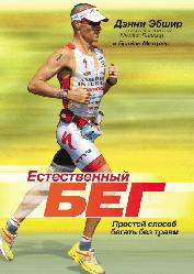 Книга Природний біг. Простий спосіб бігати без травм. Автори - Денні Эбшир і Брайан Метцлер (МІФ)