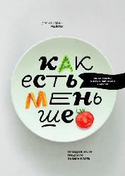 Книга Як їсти менше. Долаємо харчову залежність. Автор Джилліан Райлі (МІФ)