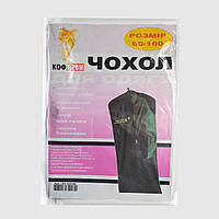 Чехол для хранения одежды белый со змейкой 60х160 см