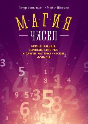 Книга Магія чисел. Автори - А. Бенджамін, М. Шермер (МІФ)