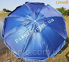Уценка. Зонт пляжный Усиленный 2 м Клапан + Наклон + Напыление. Для пляжа, от солнца. Спицы ромашка. Синий
