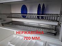 Сушка для посуды в шкаф из нержавеющей стали 700мм