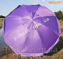 Зонт пляжный Усиленный 2 м Клапан + Наклон + Напыление. Для пляжа, от солнца. Спицы ромашка. Фиолет