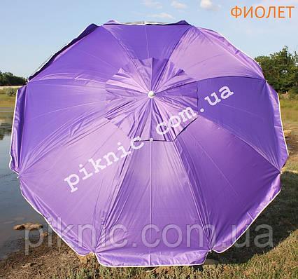 Зонт пляжный Усиленный 2 м Клапан + Наклон + Напыление. Для пляжа, от солнца. Спицы ромашка. Фиолет, фото 2