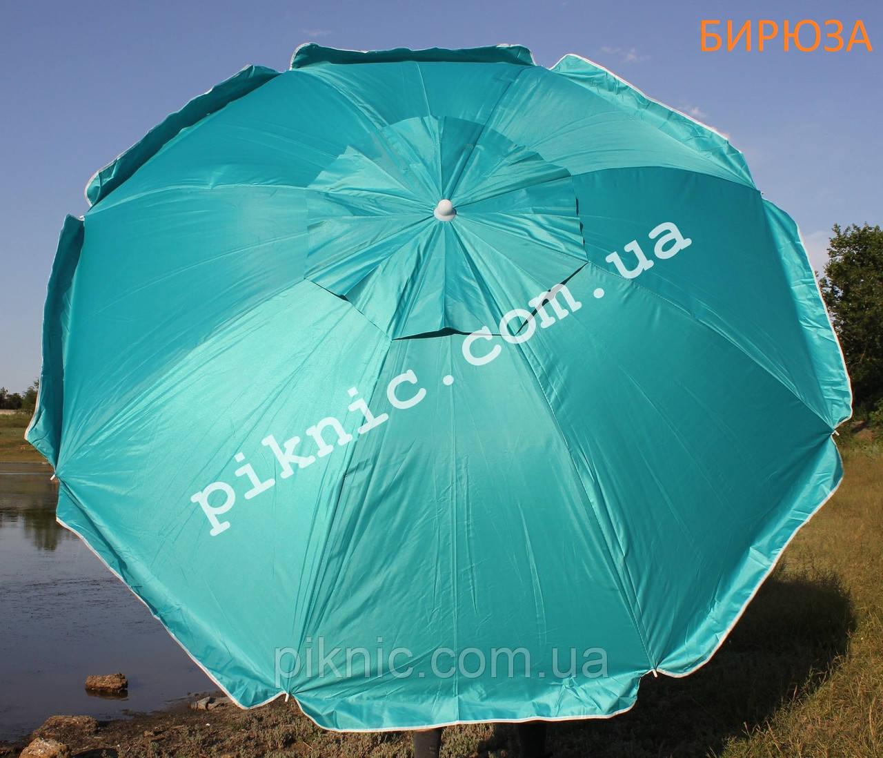 Зонт пляжный Усиленный 2 м Клапан + Наклон + Напыление. Для пляжа, от солнца. Спицы ромашка. Бирюза