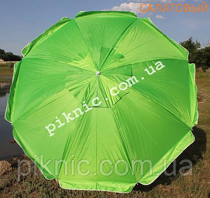 Зонт пляжный Усиленный 2 м Клапан + Наклон + Напыление. Для пляжа, от солнца. Спицы ромашка. Салатовый, фото 2