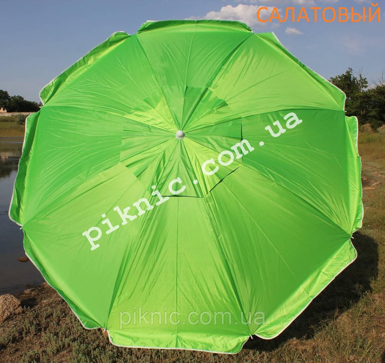 Зонт пляжный Усиленный 2 м Клапан + Наклон + Напыление. Для пляжа, от солнца. Спицы ромашка. Салатовый