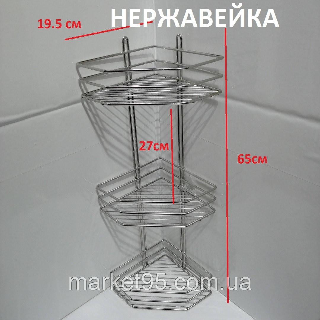 Полку нержавіюча сталь 3-ярусна кутова 65*19,5*19,5 см