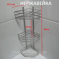 Полка нержавеющая сталь 3-ярусная угловая 65*19,5*19,5см