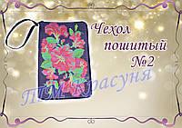 Чехол пошитый для телефона ТМ Красуня №2