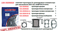 Ремкомплект прокладок 2х цилиндрового компрессора (5 наим) для автомобиля ЗИЛ-130, КАМРТИ, 130-3509001У