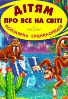 Дитяча книга Дітям про все на світі. Популярна енциклопедія. Книга 7 (Белкар)