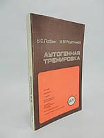 Лобзин В.С., Решетников М.М. Аутогенная тренировка (б/у)., фото 1