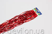Дождик ГДВ-240/1,5 волнистый, арт. ГДВ-240/1,5 красный