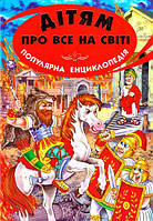 Дитяча книга Дітям про все на світі. Популярна енциклопедія. Книга 8 (Белкар)
