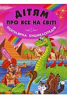 Дитяча книга Дітям про все на світі. Популярна енциклопедія. Книга 5 (Белкар)