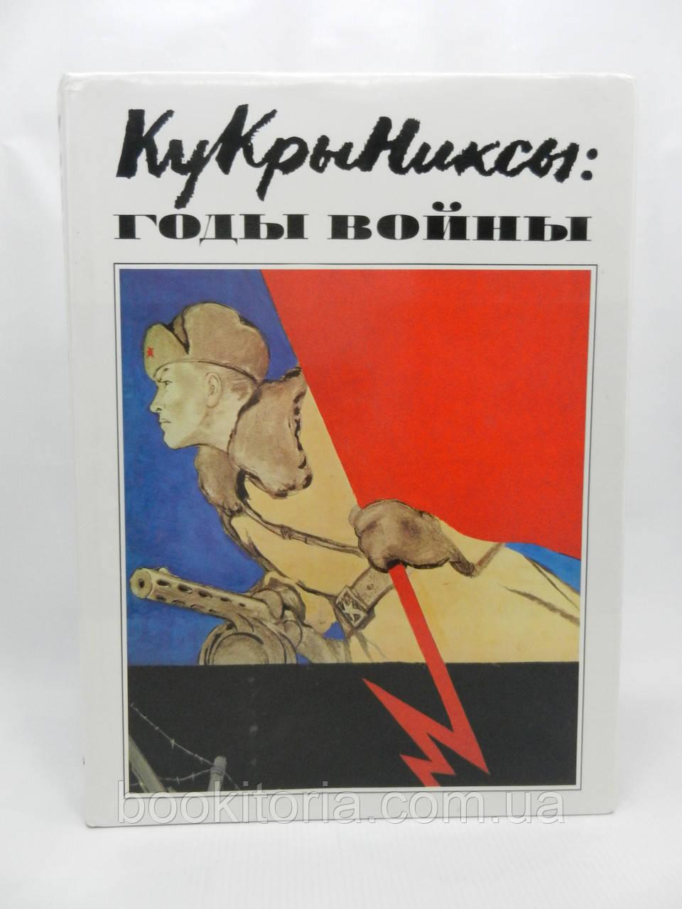 КуКрыНиксы: годы войны (б/у).