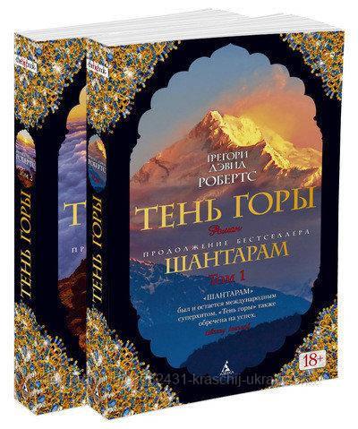 Шантарам-2. Тінь гори (в 2-х томах)