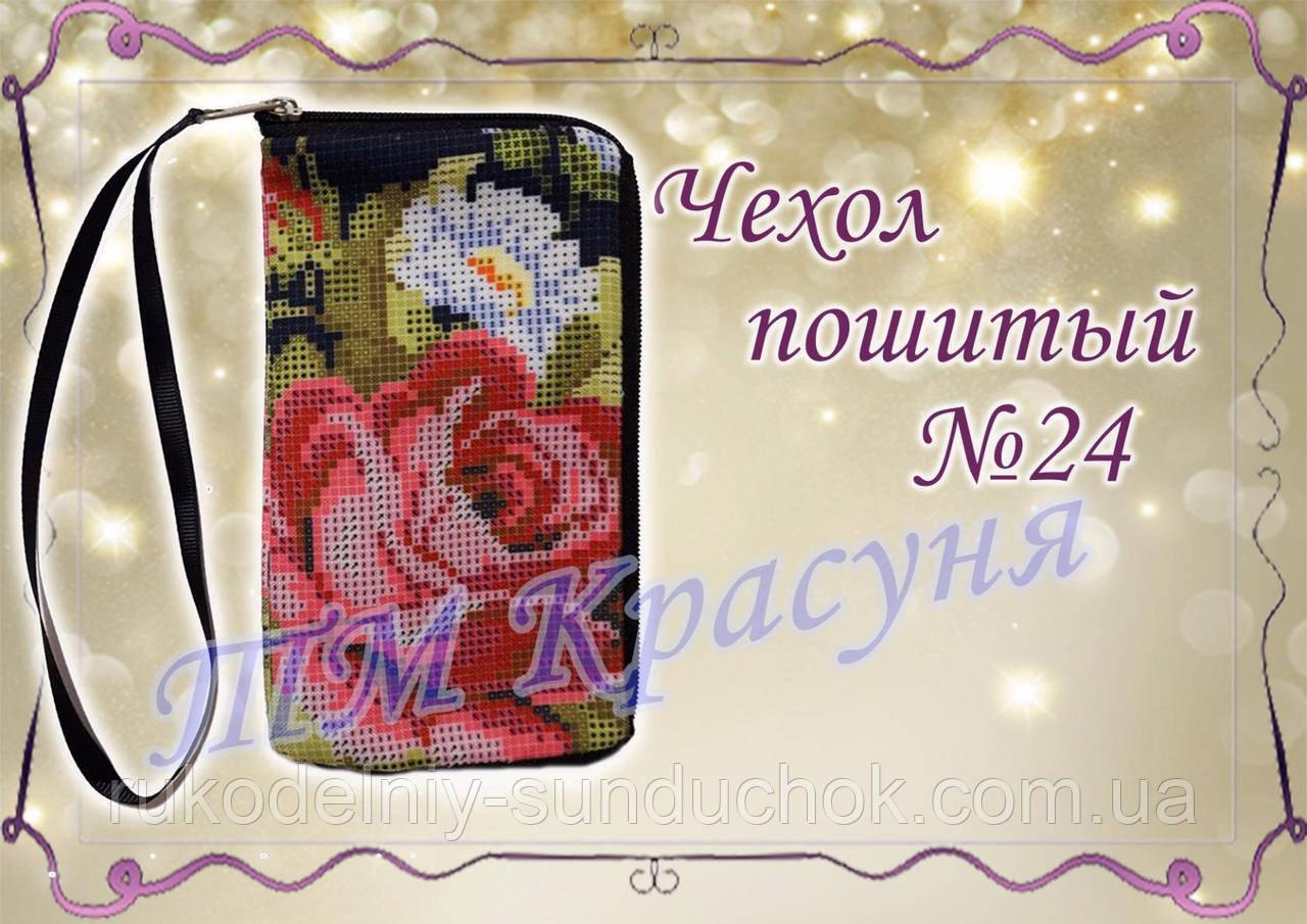 Чехол пошитый для телефона ТМ Красуня №24