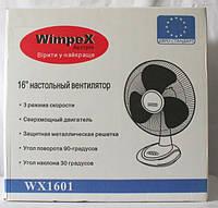 Настольный вентилятор Wimpex WX-1601TF. Практичный лопастной вентилятор.
