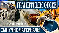 ДОСТАВКА ОТСЕВА 12 тонн КАМАЗ  ВИННИЦА и Вин.,обл