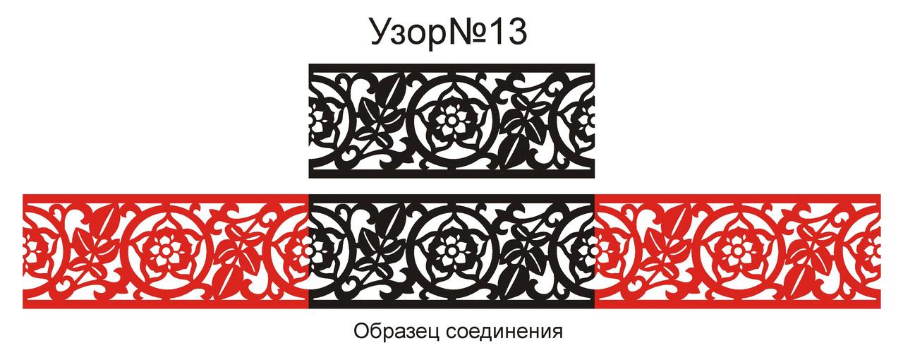 """Интерьерная наклейка """"Узор №13"""""""