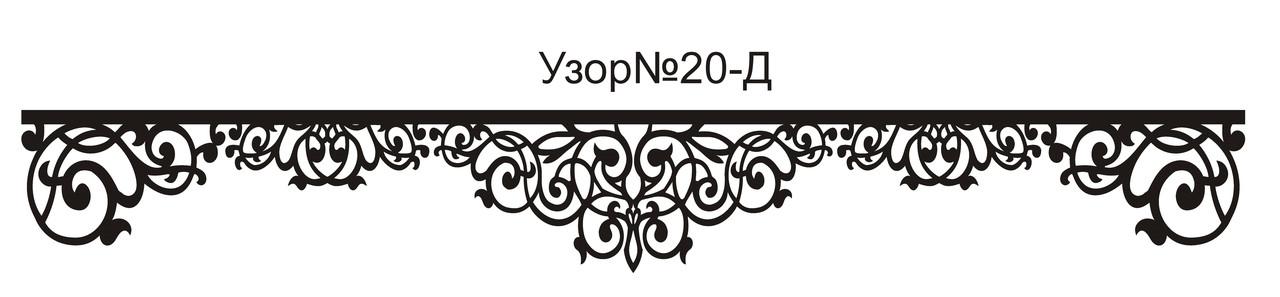 """Интерьерная наклейка """"Узор №20-Д"""""""