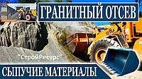 ОТСЕВ ЗИЛ КАМАЗ DAF (6 12 35 ТОНН) ВИННИЦА