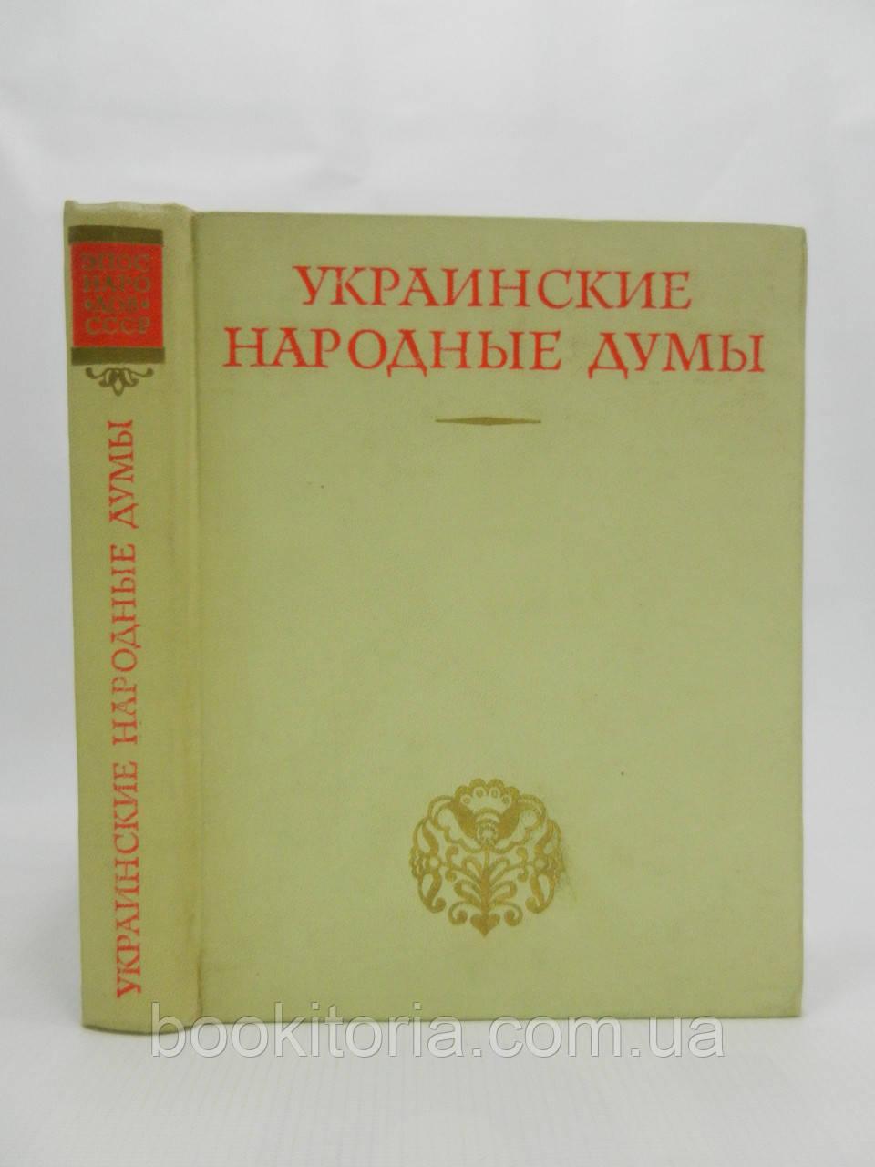 Украинские народные думы (б/у).