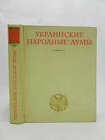 Украинские народные думы (б/у)., фото 1