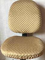 """Чехол для офісного крісла колір """"Капучіно"""""""