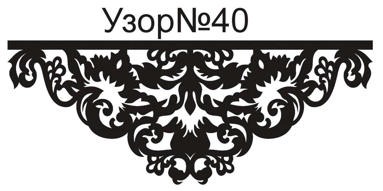 """Интерьерная наклейка """"Узор № 40"""""""
