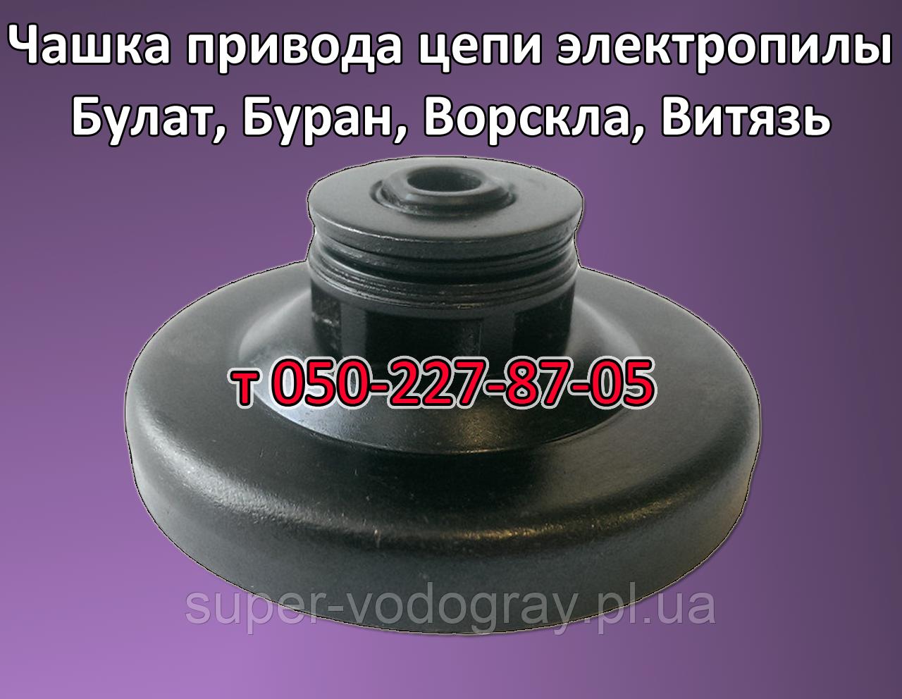 Чашка привода цепи для электропилы Булат, Буран, Ворскла, Витязь