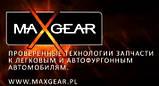 Запчасти Maxgear (производитель Польша), фото 2