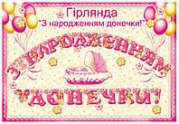 """Гирлянда бумажная """"З народженням донечки!"""" розовая"""