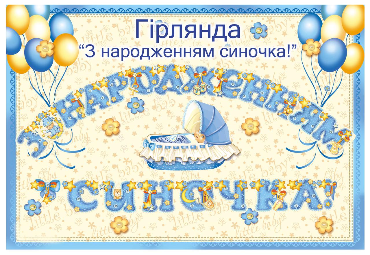 """Гирлянда бумажная """"З народженням синочка !"""" голубая"""