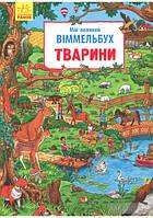 Дитяча книга. «Тварини. Мій великий віммельбух»