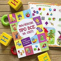 Дитяча книга.Малюкові про все на світі.(віммельбух)